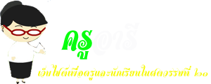 เว็บไซต์เพื่อเพื่อนครูและนักเรียน